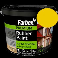 Краска резиновая водоэмульсионная Farbex RAL1021 желтая