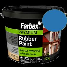 Краска резиновая водоэмульсионная Farbex RAL5015 ярко-голубая